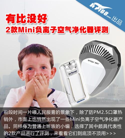 有比没好 2款Mini负离子空气净化器评测