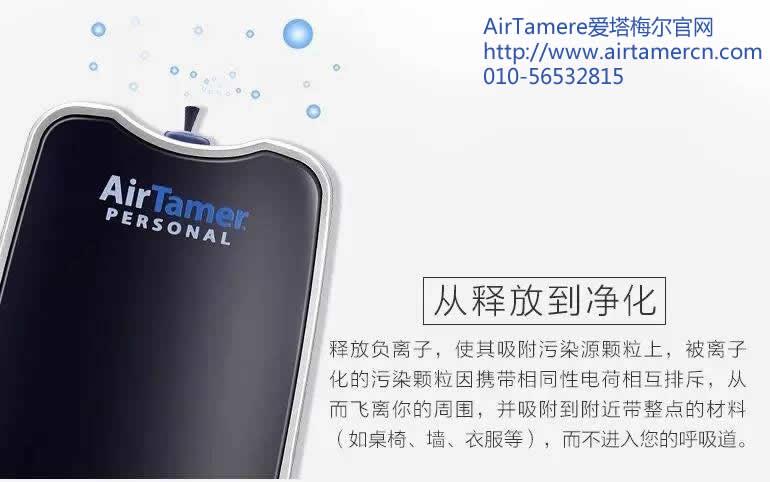 AirTamer爱塔梅尔负离子空气净化器随身带身边,空气洁净常相伴