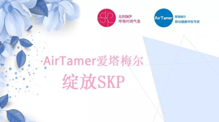 爱塔梅尔,airtamer专柜,airtamer品牌