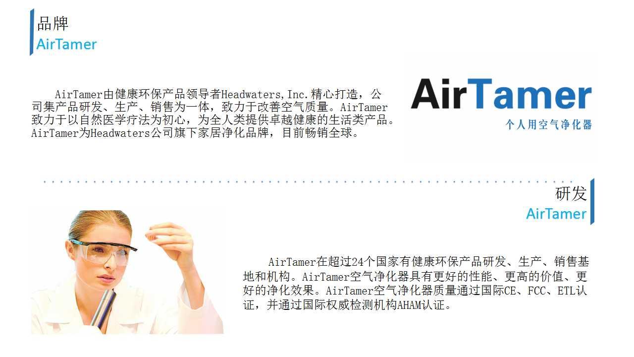 AirTamer优势分析